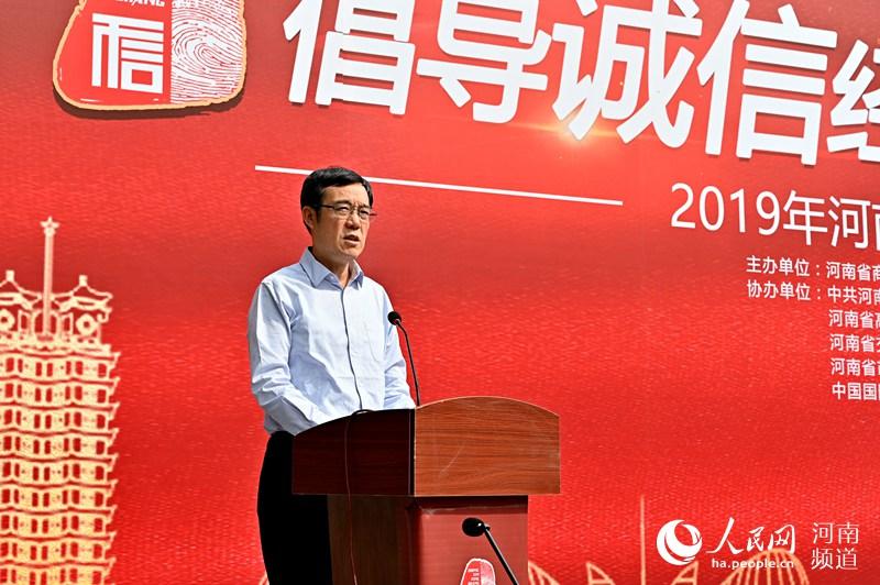 河南举行2019诚信兴商宣传月活动 推动商务诚信体系建设