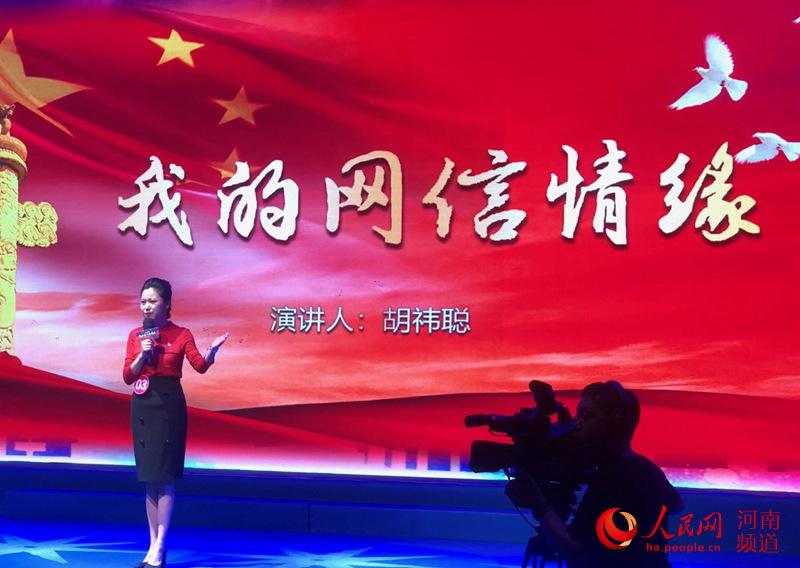 """河南互联网行业代表齐聚郑州 共话""""家国网事"""""""