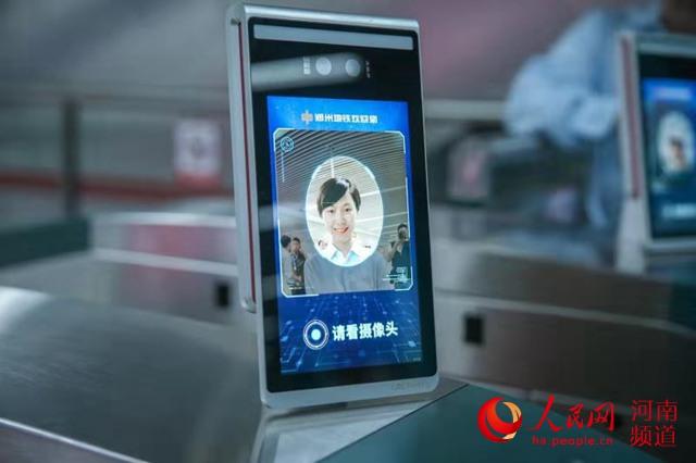 刷脸坐地铁!郑州地铁1号线和14号线一期实现刷脸乘车支付