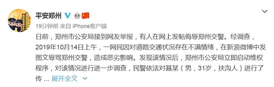 网络不是法外之地!郑州一网民发帖辱警被行政拘留10日