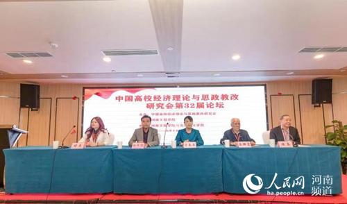 全国50多所高校聚会郑州 研讨经济理论与思政教改
