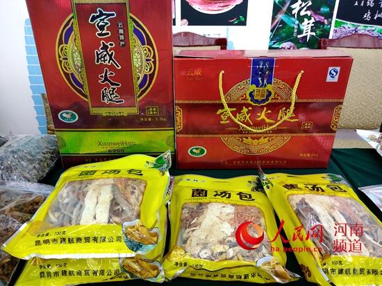 绿色云品、世界共享 云南绿色食品全国巡展(郑州)产销对接会举行