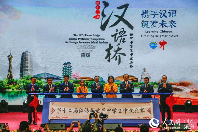 """第十二届""""汉语桥""""世界中学生中文比赛在郑正式启动"""