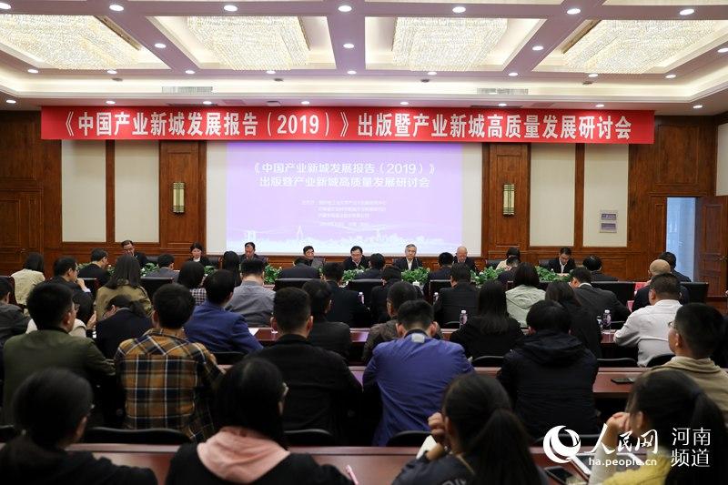 《中国产业新城发展报告(2019)》出版 长葛产业新城案例入选