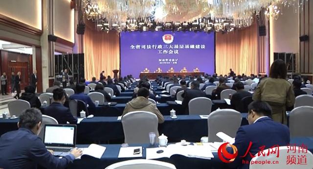 河南:明确重点任务 强力推进基层法治建设三大基础工作