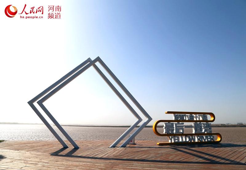 """""""走进黄河""""看兰考:化害为利 """"金河""""风景线分外美丽"""