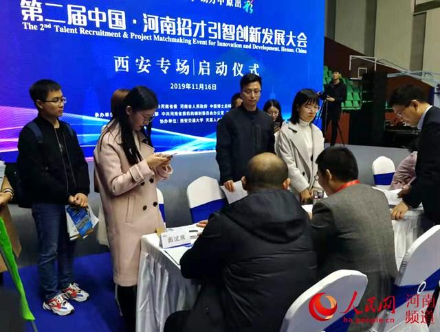 河南招才引智创新发展大会走进西安 提供近两千个岗位