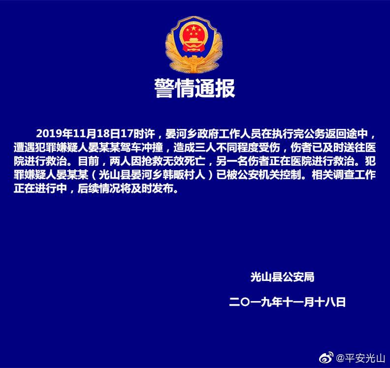 光山一村民驾车冲撞乡政府人员致2死1伤 嫌疑人已被控制
