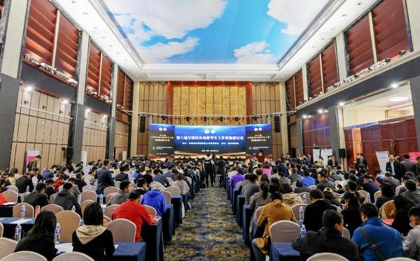 第八届全国民办高校学生工作创新研讨会在郑州开幕