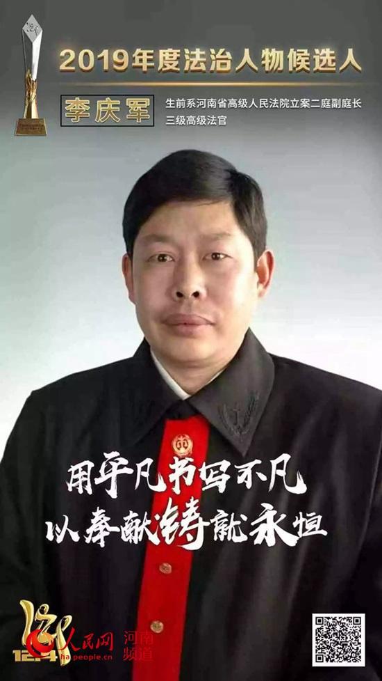 忠于职守 河南法官李庆军入围2019年度法治人物候选人