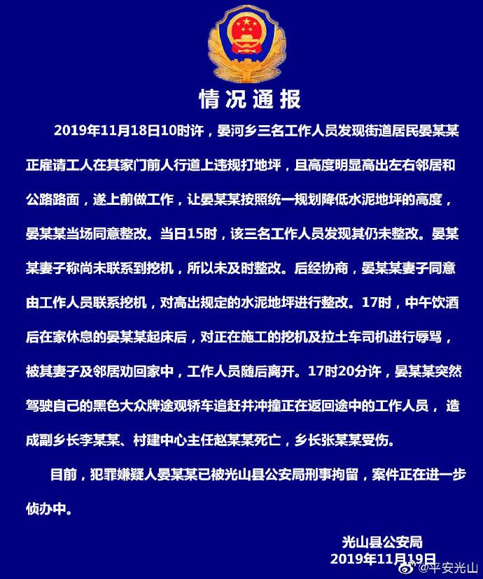 通报!河南光山驾车冲撞乡政府人员者系蓄意报复 已被刑拘