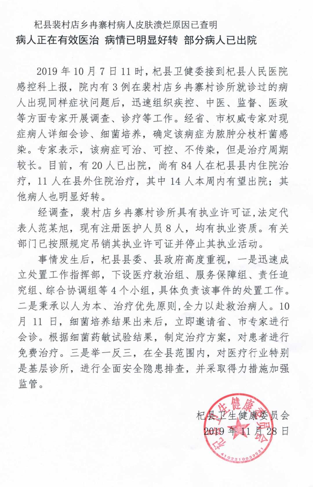 """""""河南杞县针灸致病人皮肤溃烂""""事件 官方发布情况说明"""