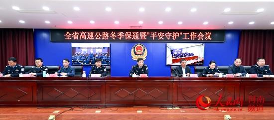 """河南省高速公路冬季保通暨""""平安守护""""工作会议在郑召开"""