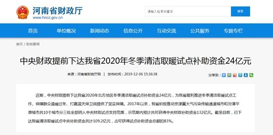 24亿元!中央财政提前下达河南省2020年取暖试点补助资金