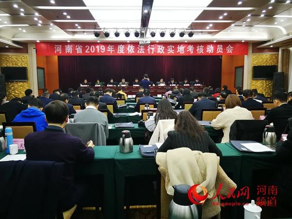 河南省2019年度依法行政考核启动 优化营商环境被首次纳入