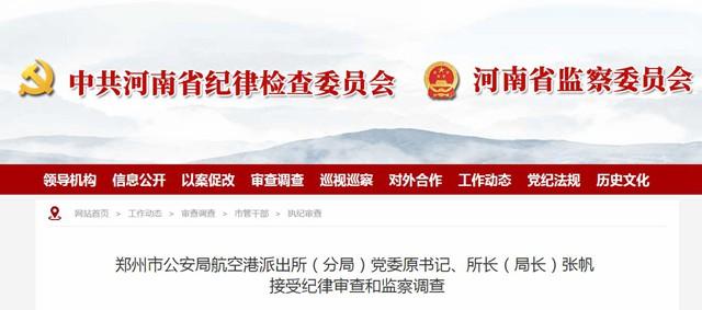 涉嫌严重违纪违法 郑州市公安局航空港分局局长张帆被查