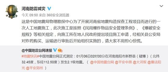 南阳市新野县发生2.1级地震?回应:人工地震施工