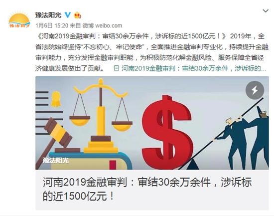 给力!2019年河南省金融审判审结案件30余万件