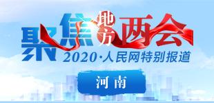 聚焦地方两会——河南篇 2020年之于中国,之于河南,都注定将成为具有里程碑意义的一年。