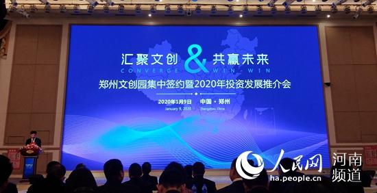 好消息!李宁中原总部基地等11个项目落户郑州国际文创园