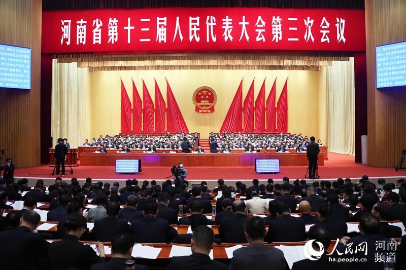 重磅!河南省十三届人大三次会议举行第二次全体会议