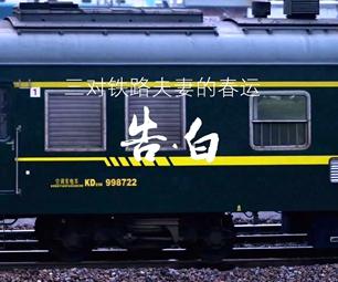 铁路夫妻的春运告白        春运里,每一趟旅客列车的背后,都藏着一段温暖的告白…