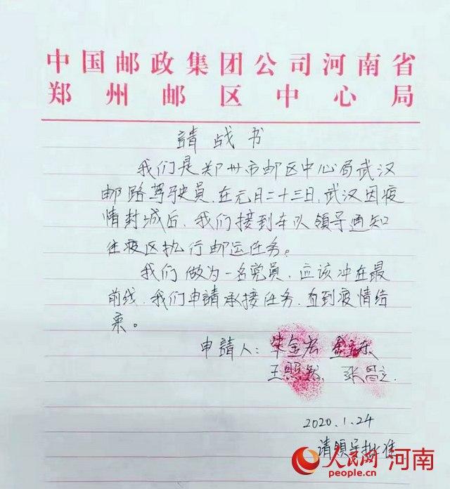 """【""""疫""""线传真】河南一邮运司机的战疫十二时辰"""