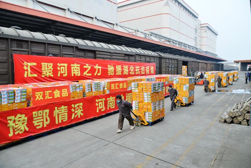 万夫一力!河南省向湖北省武汉市捐赠2.82万箱速冻方便食品