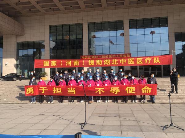 大爱无疆!国家(河南)中医医疗队驰援武汉 首批出征33人
