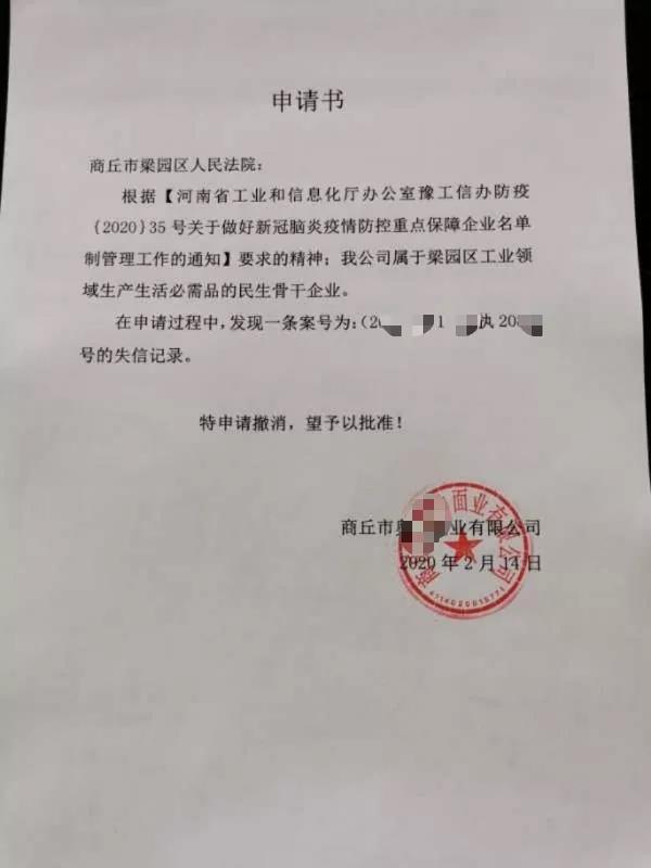商丘市:法院紧急解冻3000万 7小时后抗疫企业复工复产