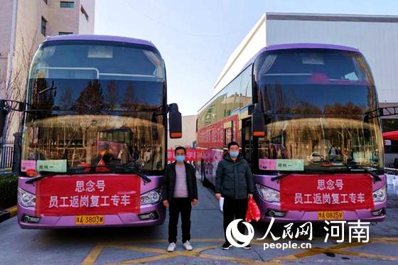 给力!河南18地市企业包车服务平台上线 助力返岗复工