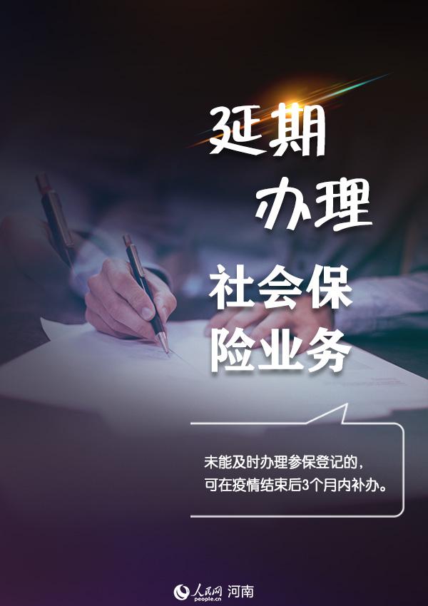 """图解:河南出台""""十条""""措施 帮中小微企业""""渡难关"""""""