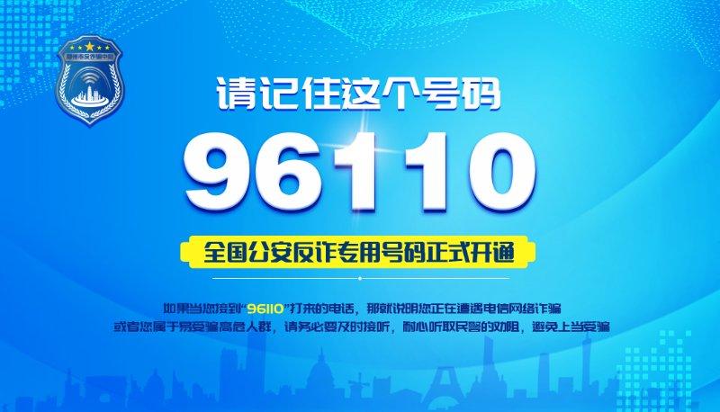 郑州警方揭秘8种高发电信网络诈骗手段