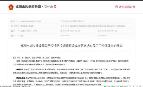 注意!疫情防控期间 郑州新开工程暂缓缴纳农民工工资保障金