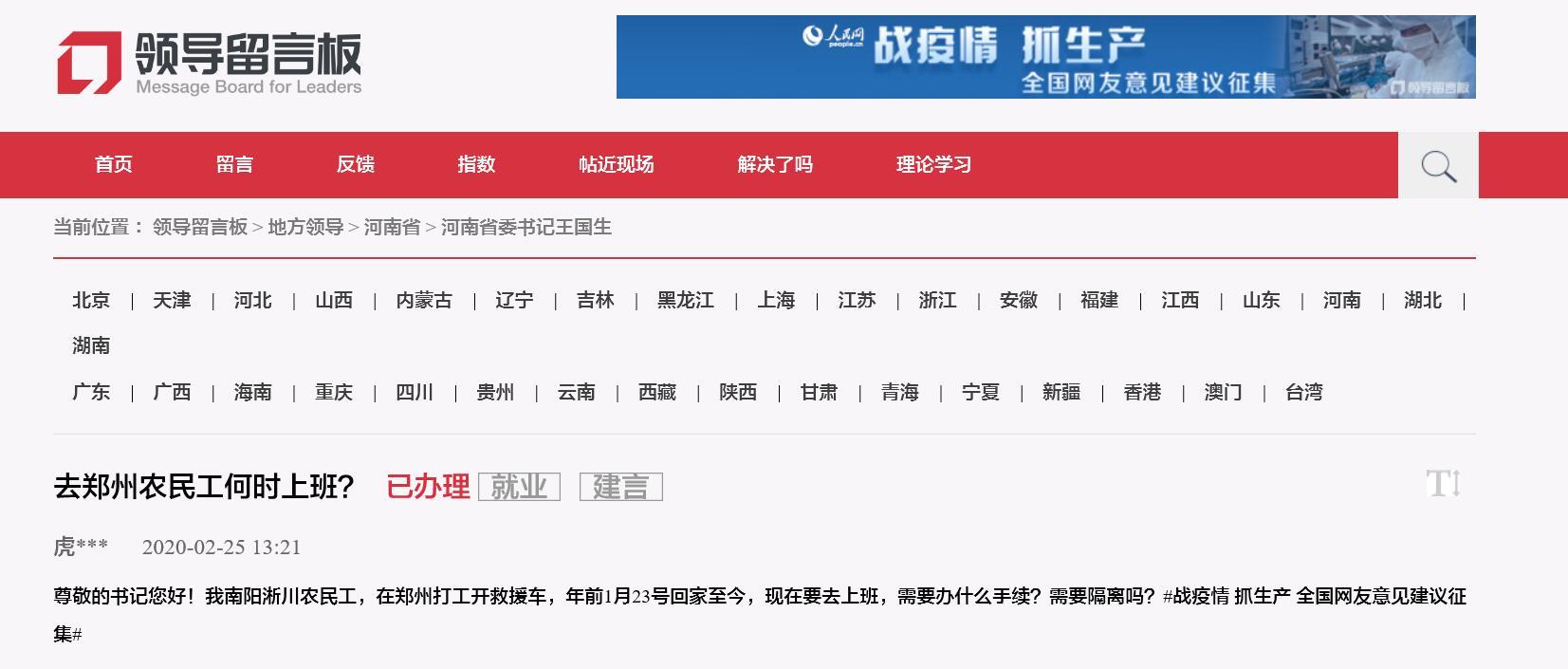 农民工何时回郑州上班?淅川网友给省委书记留言回复了