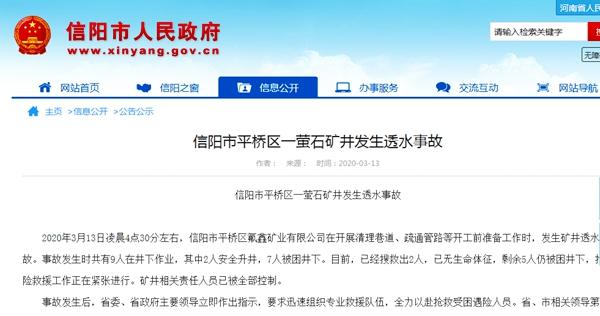 河南信阳一萤石矿井透水事故已致2死 仍有5人被困 抢险救援工作正在紧张进行