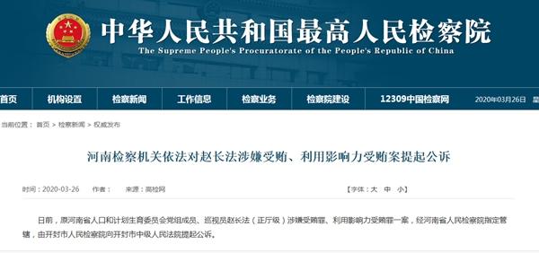 注意!河南检察机关依法对赵长法涉嫌受贿、利用影响力受贿案提起公诉
