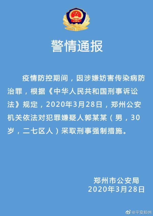 通报!涉嫌妨害传染病防治罪 郑州郭某鹏被刑拘