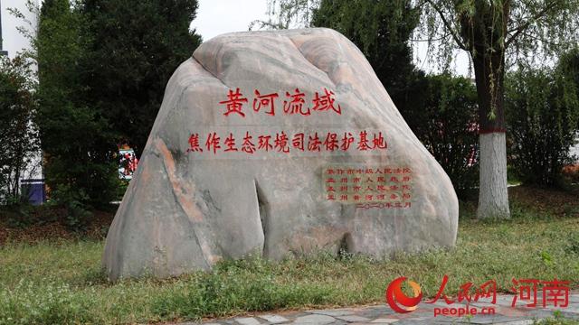 """河南首个黄河流域司法保护基地落地""""黄河出山口"""""""