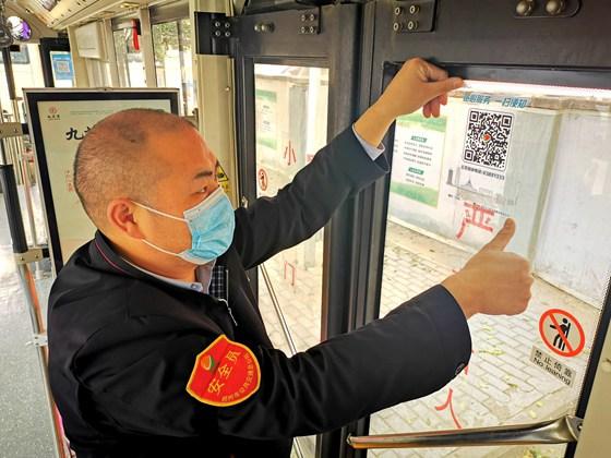 郑州公交服务二维码正式启用 可评价能约车