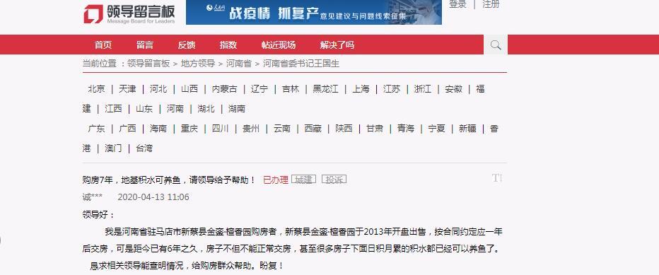 南阳市漫香湖小区迟迟不交房 这些留言省委书记回复了
