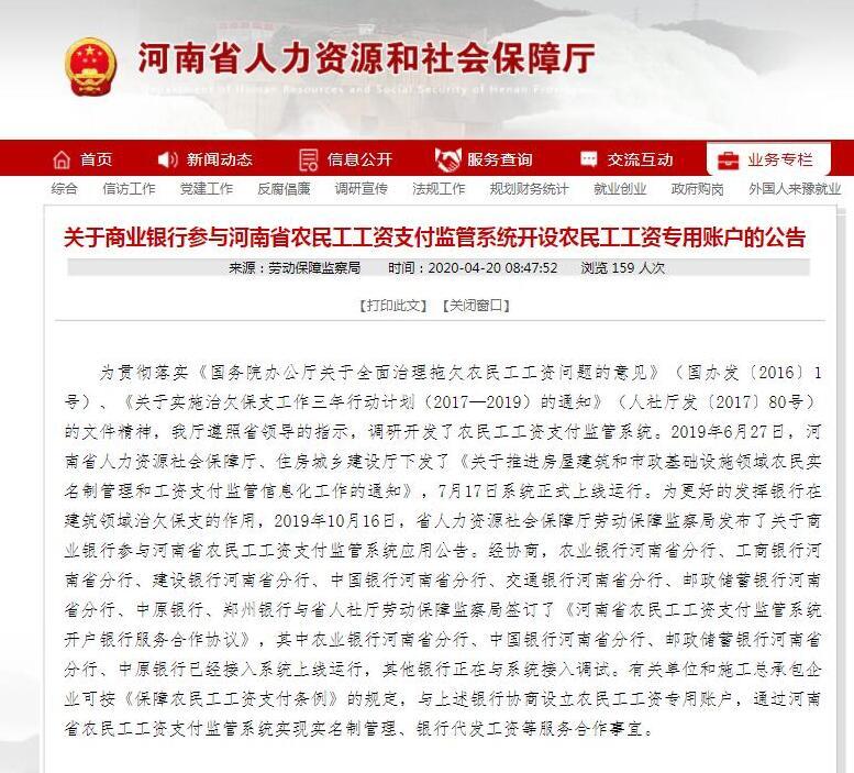 农行等8家银行接入河南省农民工工资支付监管系统