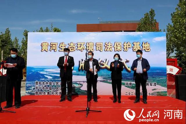 河南成立首个跨省域黄河流域生态环境司法保护基地