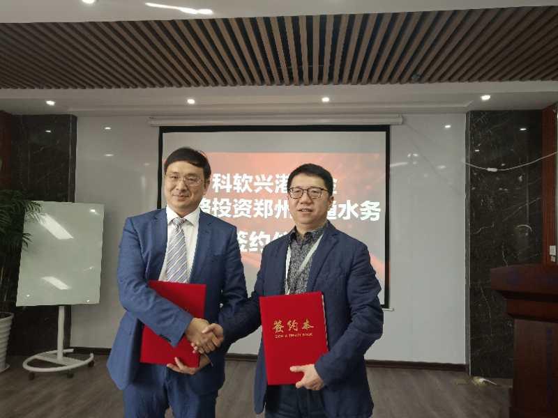 国字号基金投资郑州 助力智慧城市建设