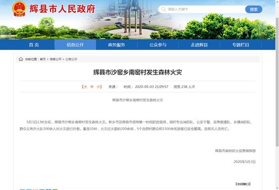 河南辉县市发生一起森林火灾 暂无人员伤亡