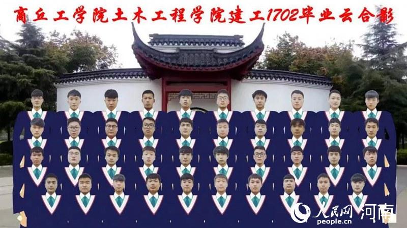 """趣味横生!河南高校别样毕业照""""云合影""""致青春"""
