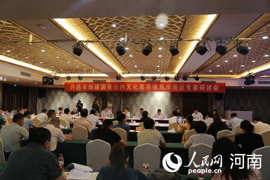 """专家学者齐聚 许昌召开研讨会为创建""""把脉"""""""