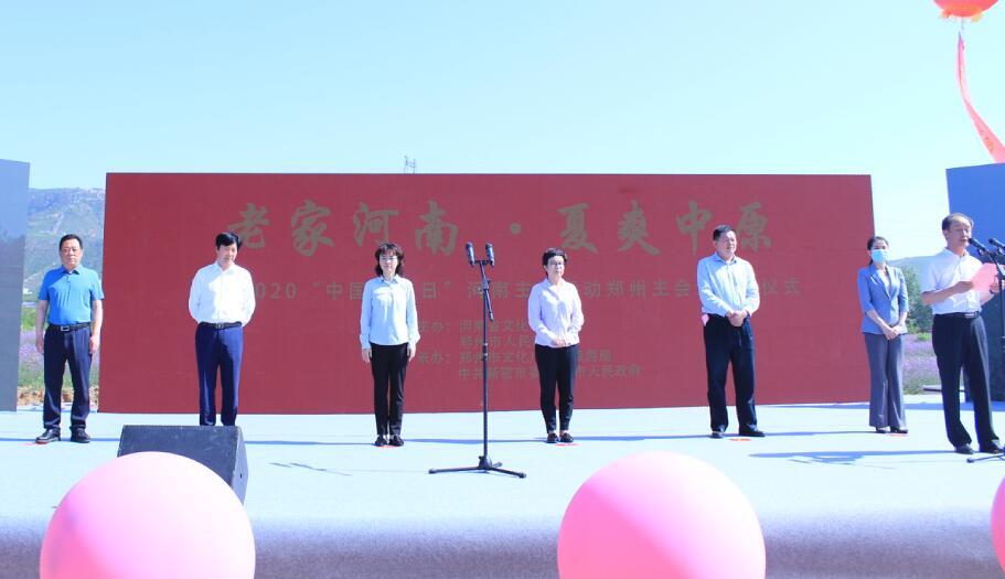"""""""老家河南夏爽中原""""2020""""中国旅游日""""河南主题活动启动"""