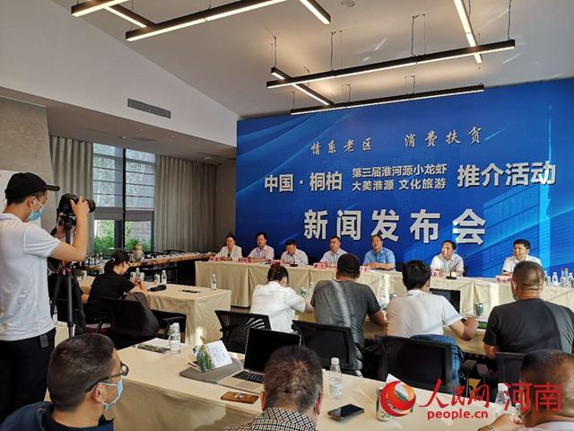 桐柏淮河源小龙虾文旅推介活动6月3日在郑州启动