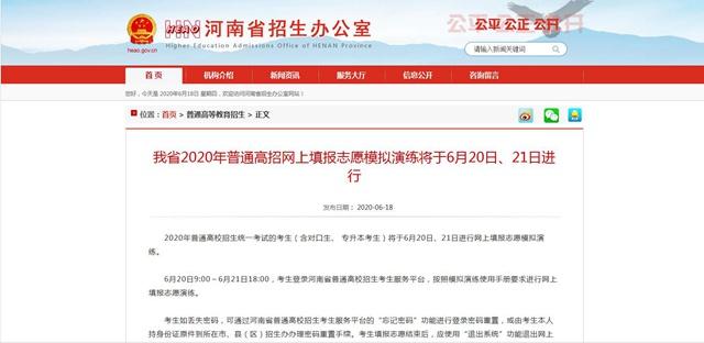河南2020年普通高招网上填报志愿模拟演练将于6月20日、21日进行